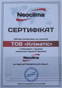 Кондиционер Neoclima NS18AHTIw/NU18AHTIw Alaska 2.0