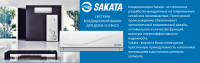 Кондиционер Sakata SIH/SOH-35SFC