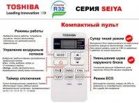 Кондиционер Toshiba RAS-B13J2KVG-UA/RAS-13J2AVG-UA Seiya