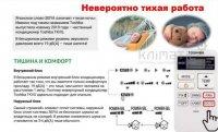 Кондиционер Toshiba RAS-B16TKVG-UA/RAS-16TAVG-UA Seiya TKVG