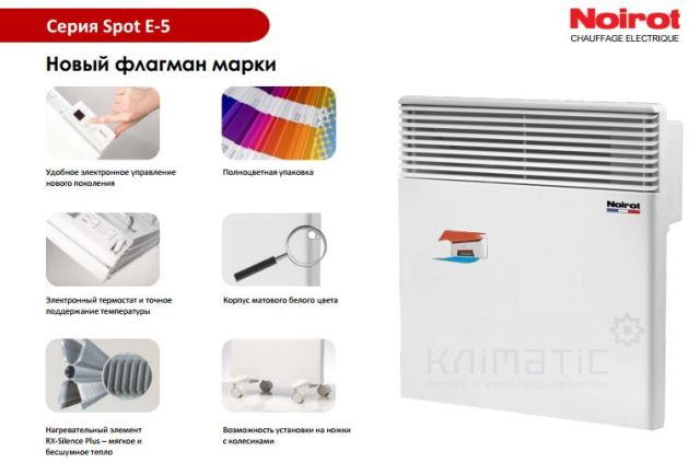 Электрический конвектор Noirot SPOT E5 2000W