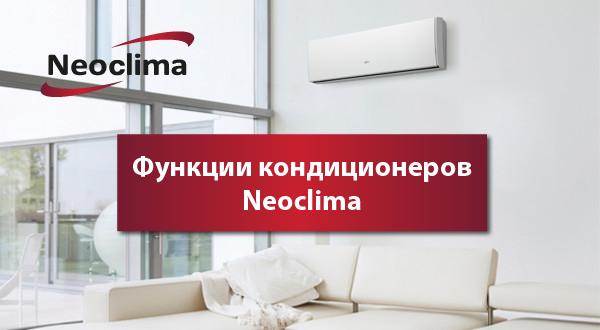 Функции бытовых кондиционеров Neoclima