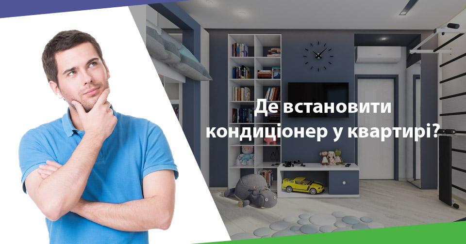 Как выбрать место для установки кондиционера в квартире?