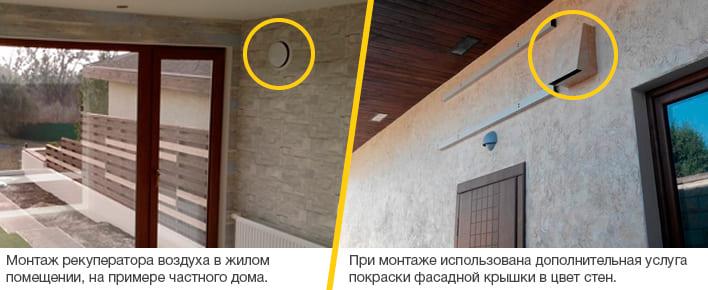 Монтаж рекуператора Вентокс