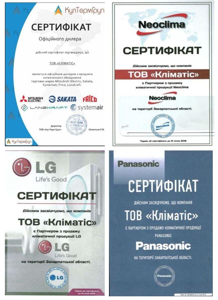 """сертификаты """"Климатис"""""""