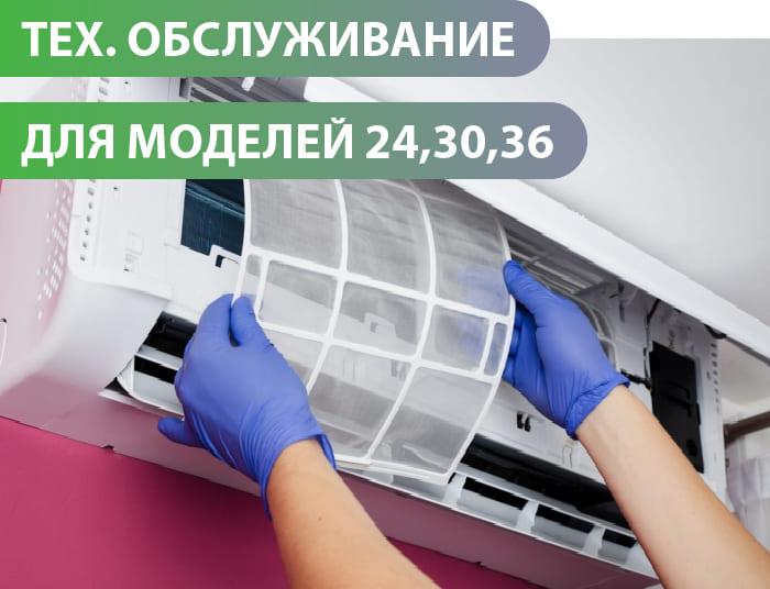 Техническое обслуживание кондиционеров - Типоразмер 24, 30, 36